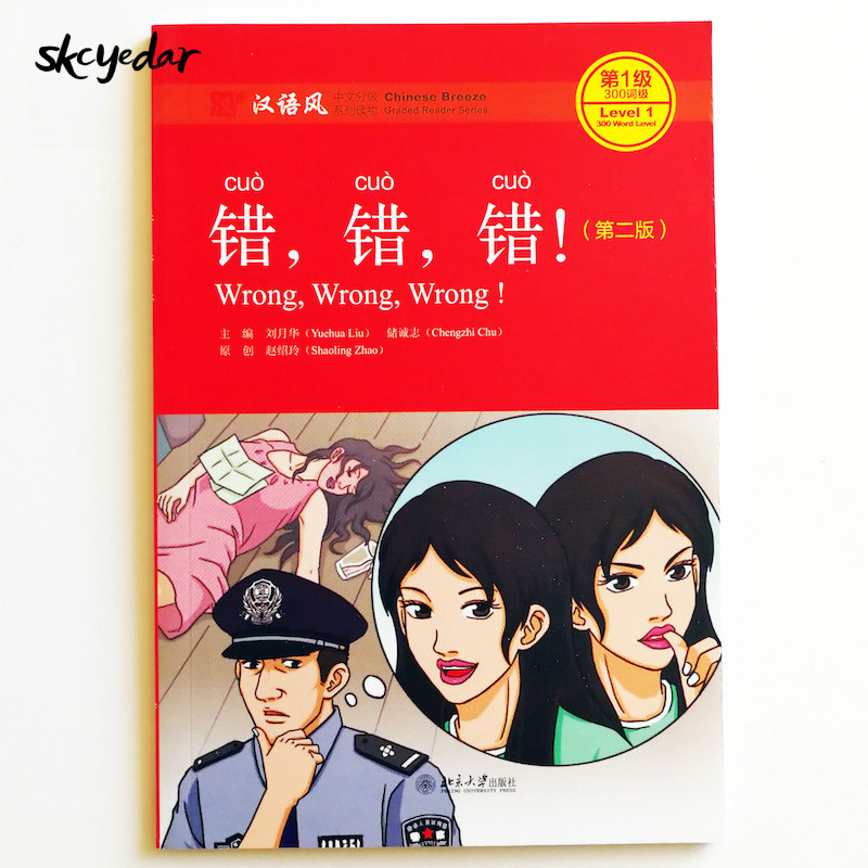 Wrong x3  ! Chinese Reading Books Chinese Breeze Graded Reader Series Level 1:300 Word Level reading literacy for adolescents