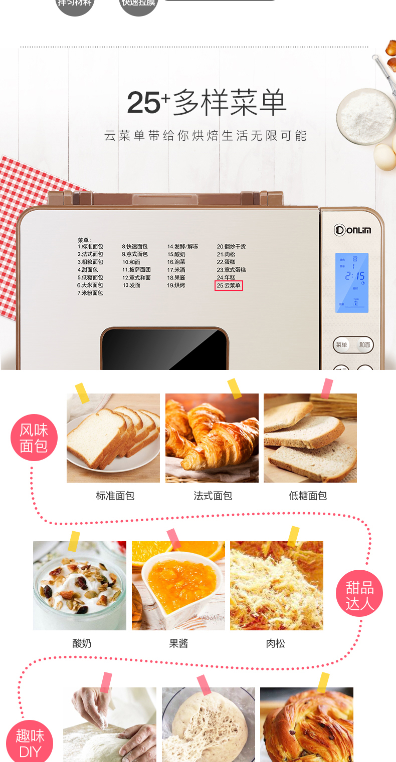 Bread Maker DL-TM018 Toaster Household Automatic Multi-functional Smart Toast Breakfast Floss Kneading Dough Machine 13
