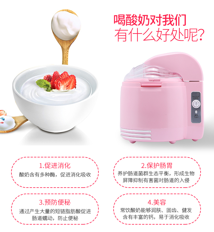 Machine Ice Cream Machine Fry Ice Cream Machine Children Self-control Small-sized Household Fully Automatic Natto Machine 4
