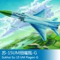Trumpeter 1 48 Sukhoi Su-15 UM Flagon-G 02812 F2