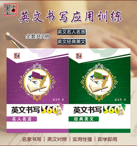 Image 4 - 2 pièces/ensemble anglais sagesse/littérature classique Copybook adulte anglais copybook exercices papeterie pour les étudiants de lécole
