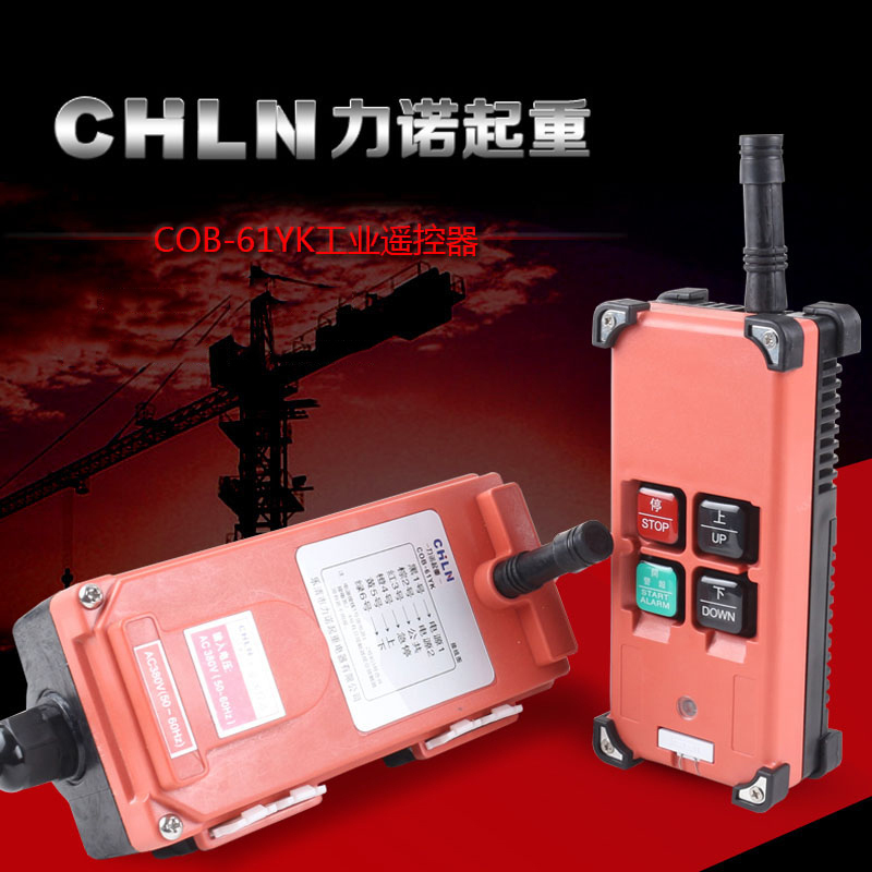 SWITCH COB-61YK Lifting Two Position Driving Crane Wireless Remote Control Receiver 380v 220v 36v 24V 5400 lb 2500kg 8 200mm long wide crane bags lifting carrying hook