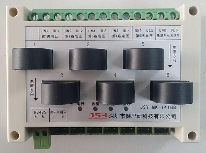 Multi-channel Metering Module /6-channel Acquisition Module / Voltage Current Acquisition Module / Detection ModuleMulti-channel Metering Module /6-channel Acquisition Module / Voltage Current Acquisition Module / Detection Module