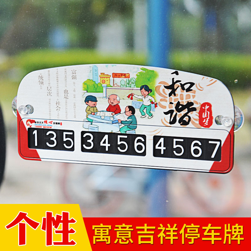 Car to move phone number card temporary parking car license plate vehicle shift creative personality signs to move car card
