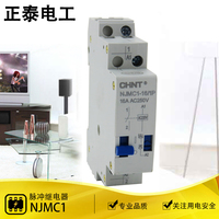 6 Pcs Pulse Relay NJMC1 32 1P AC250V 32A With DHL Shipping Cost