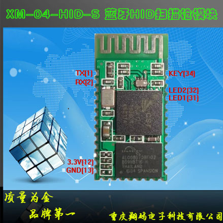 Free Shipping    XM-04-HID-S Bluetooth HID Scan Gun Module
