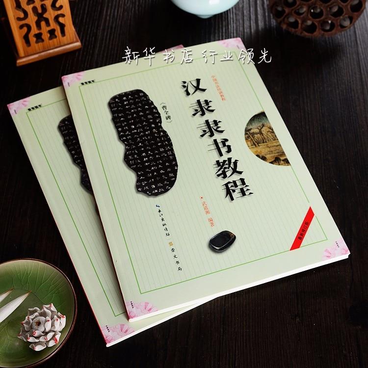 1book,Chinese Calligraphy Book For Mo Bi Zi,Cao Quan Bei Han Li Li Shu Jiao Cheng, 88pages1book,Chinese Calligraphy Book For Mo Bi Zi,Cao Quan Bei Han Li Li Shu Jiao Cheng, 88pages
