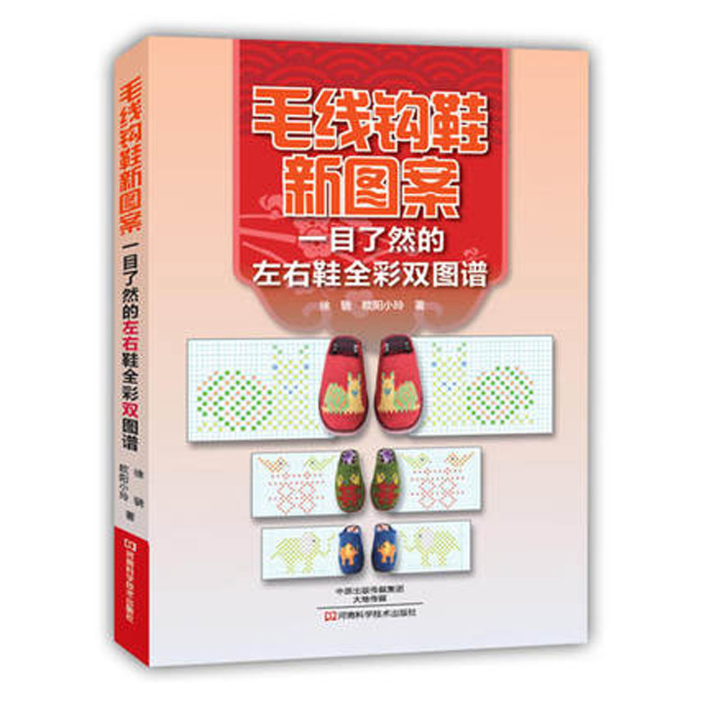 New pattern of woolen hooks Manual knitting course chinese handmade craft book