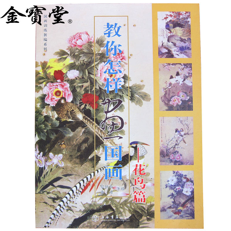 Book Group Expo Teach you how to draw freehand brushwork painting chapter books bird brush calligraphy art painting birds and flowers