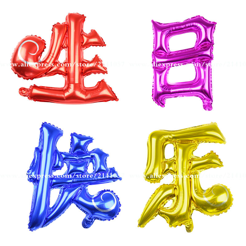 New 20pcs/lot Letter Chinese Happy Birthday BALLOON aluminum foil balloon baby b