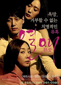 《热爱》2014年韩国剧情,爱情电影在线观看