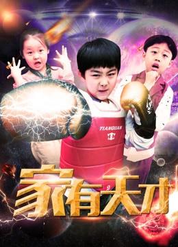 《家有天才》2019年中国大陆冒险,科幻电影在线观看