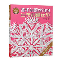 Luxury Lace Crochet Knitting Patterns Book For Tablecloth And Lace Cushion Golden Lace Friend 4