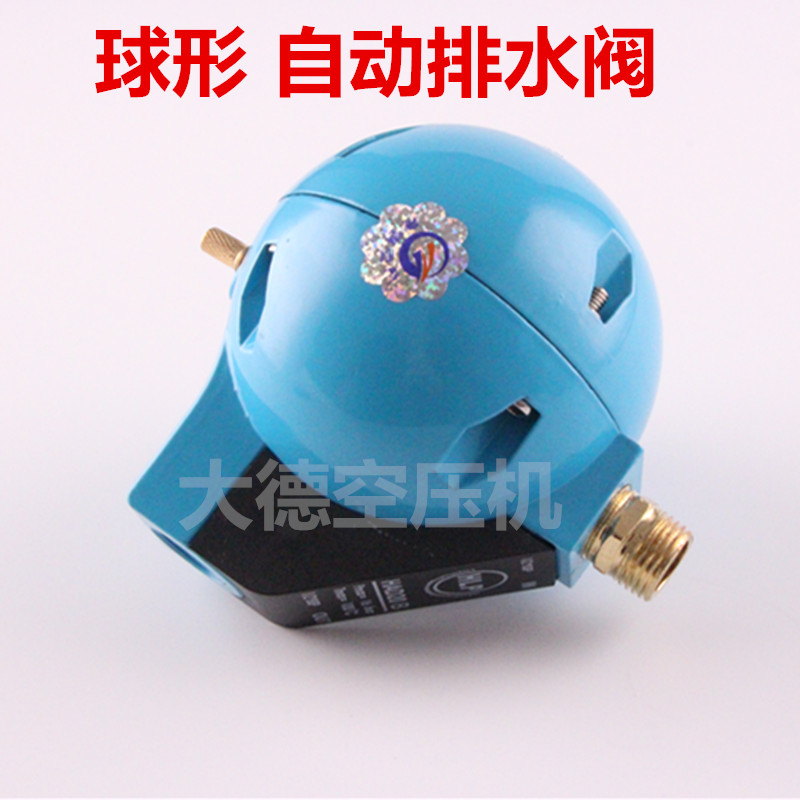 Air compressor/air tank/automatic drain/cold dryer/drain valve/precision filter automatic drain valve цена