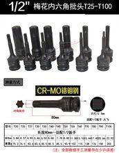 1PC 1/2 impacto Torx TRX Juego de brocas T50 T52 T55 T60 T70 T80 T90 T100