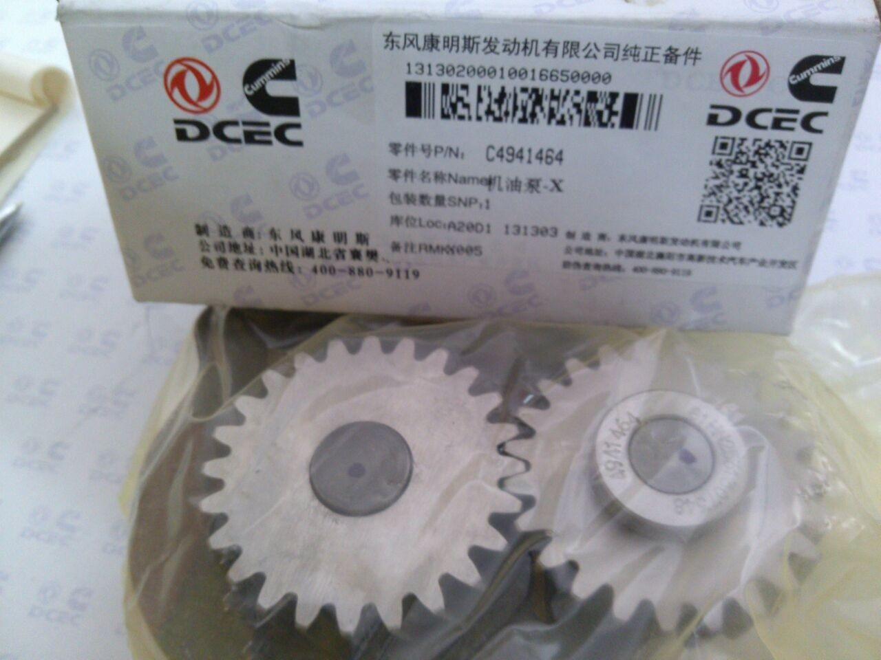 pump C4941464pump C4941464