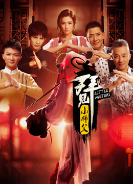 《拜见小师父》2017年中国大陆真人秀综艺在线观看