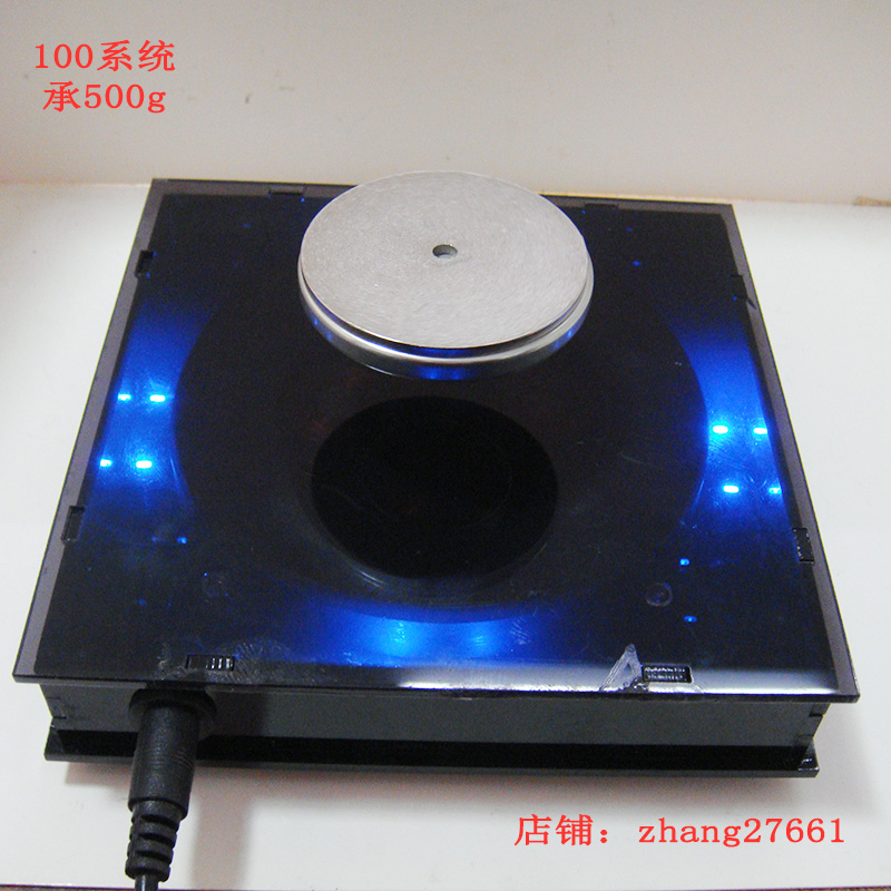 Magnetic levitation display platform Weight 500g can show jewelry DIY magnetic levitation shell