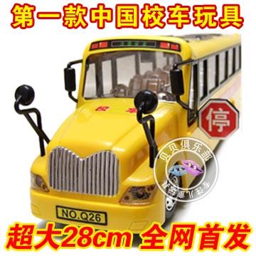 Electric school bus toy bus car model bus child electric toy car