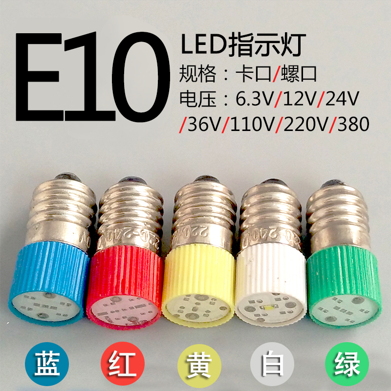 <font><b>E10</b></font> screw <font><b>LED</b></font> indicator light bulb color lamp head instrument button lamp <font><b>24V</b></font> red yellow blue green white image