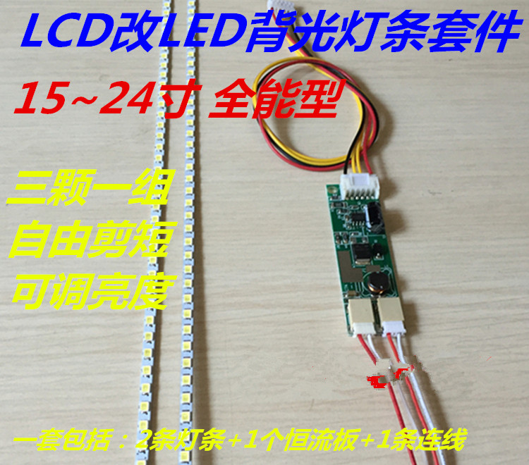 Free shipping 10pcs 24'' 540mm Adjustable brightness led backlight strip kit,Update 24inch-wide LCD CCFL panel to LED backlight
