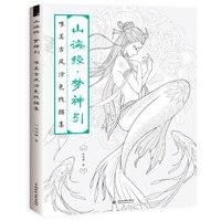 O Clássico de Montanhas e Rios beleza antiga Chinesa aquarela Lápis de Cor desenho de Linha anti stress livro para colorir|  -