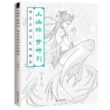 the Classic of Mountains and Rivers Chinese ancient beauty watercolor Pencil Color Line drawing anti -stress coloring book
