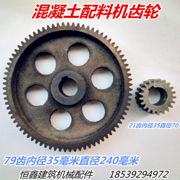 Pl d600 / 800 / 1200 / 1600 concrete dosing machine fitting 79 teeth with 21 teeth inside diameter 35 mm gear