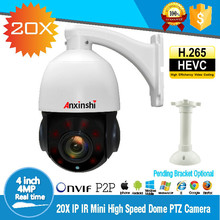 New arrival 4MP 4 inch Mini Size Network Onvif IP PTZ camera speed dome 20X optical zoom ptz ip camera 80m night version  P2P