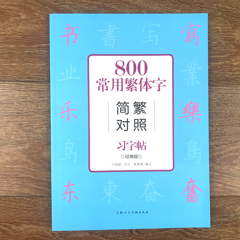 Chinese Pen Copybooks Hard Pen Calligraphy Basic Tutorial: 800 Chinese Common Character In Simplified And Traditional Character