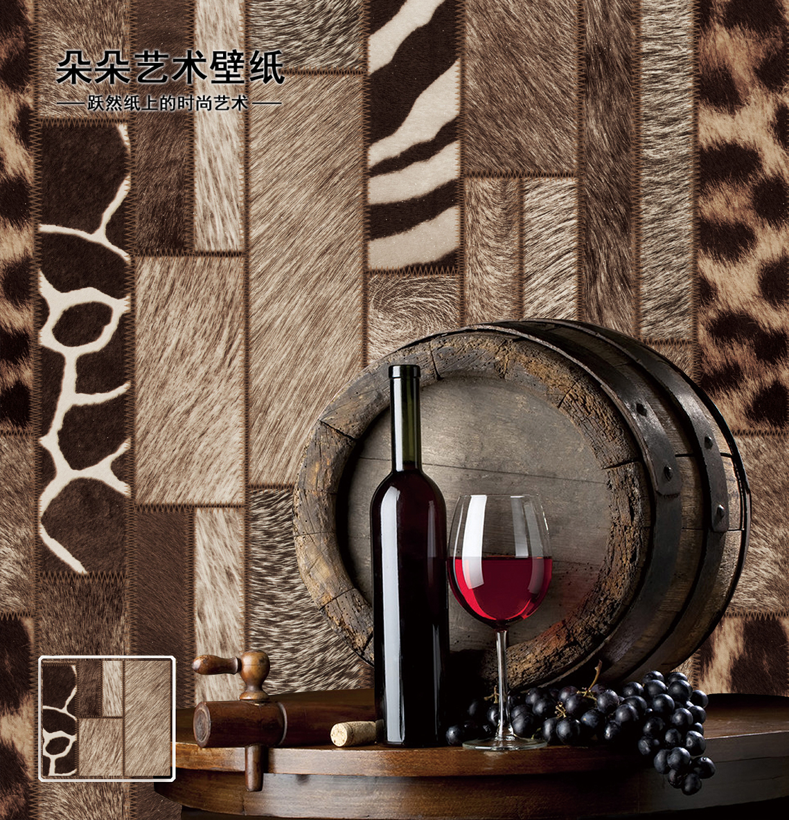 ФОТО Modern fur leather wall paper study the cafe sitting room