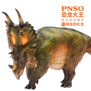 Image 1 - PNSO Spinops Sternbergorum Simulated Dinosaur Statue Jurassic World Toy Model 1:35