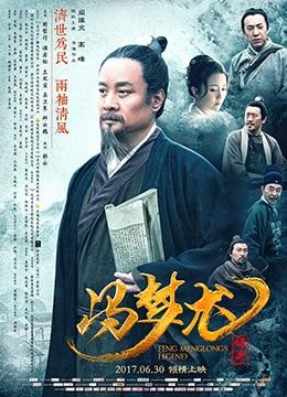 《冯梦龙传奇》2017年中国大陆传记,历史,古装电影在线观看