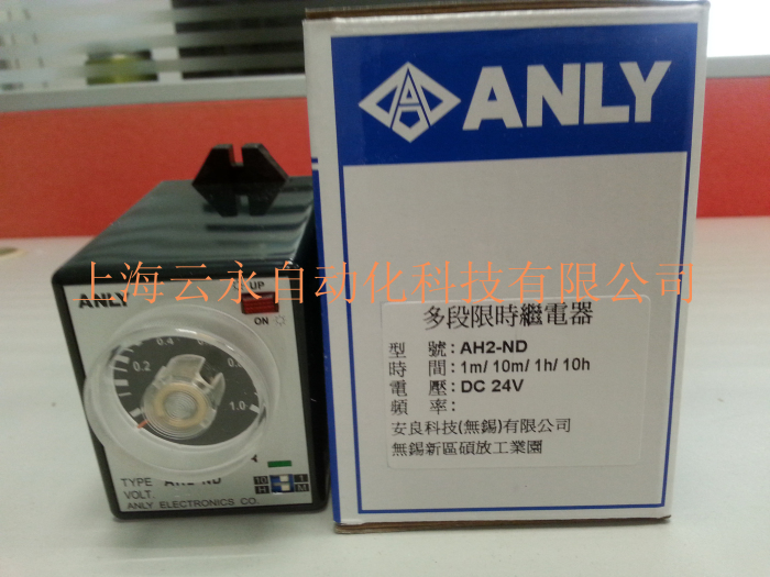 Taiwan Anliang ANLY time relay AH2-ND dhl ems 5 lots anly ah3 3 ah33 time delay relay a1