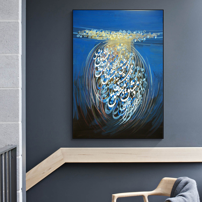 Large Abstract Islamic Calligraphy Decorative Wall Art Posters Canvas Paintings Prints Living Room Home Decor