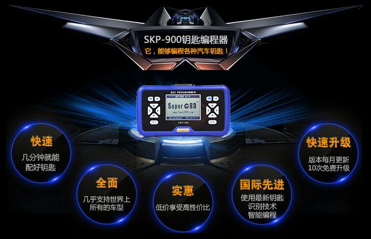 SKP-900 käeshoitav OBD2 automaatvõtmeprogrammeerija V3.3 SKP 900 - Elektritööriistade tarvikud - Foto 2