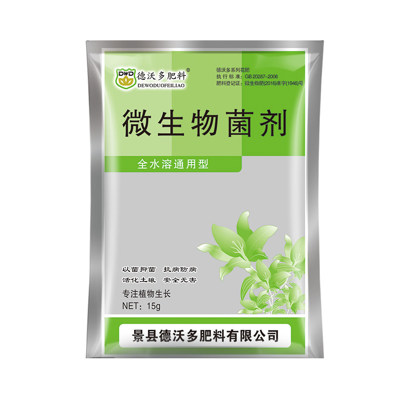 30g/bag Biological Fertilizer Soil Improvement Compound Fertilizer Soil Bacteria Inhibition Enchance Plant Growing