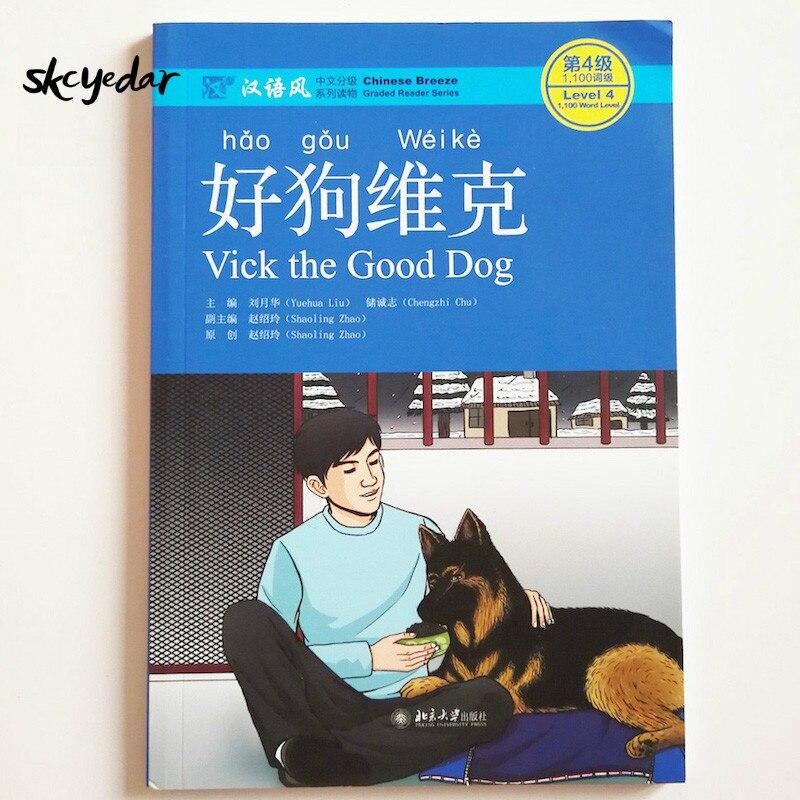 Vick Le Bon Chien Apprentissage Livre Chinois Chinois Breeze Graded Lecteur Série Niveau 4:1100 Mots Niveau pour Chinois Lecture Livres