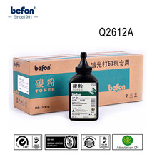 befon Q2612A 2612a 2612 12a black Toner Powder for HP Q2612A 7115A 3906F 4092 CANON 303 toner / 12A 1010 1020 1018 M1005 printer