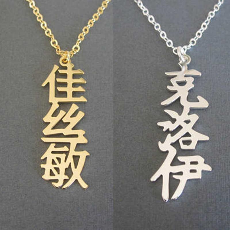 Złoty kolor spersonalizowane chińska nazwa naszyjnik kobiety mężczyźni biżuteria spersonalizowane ręcznie skrypt mandaryńskiego Collares prezent dla przyjaciółki
