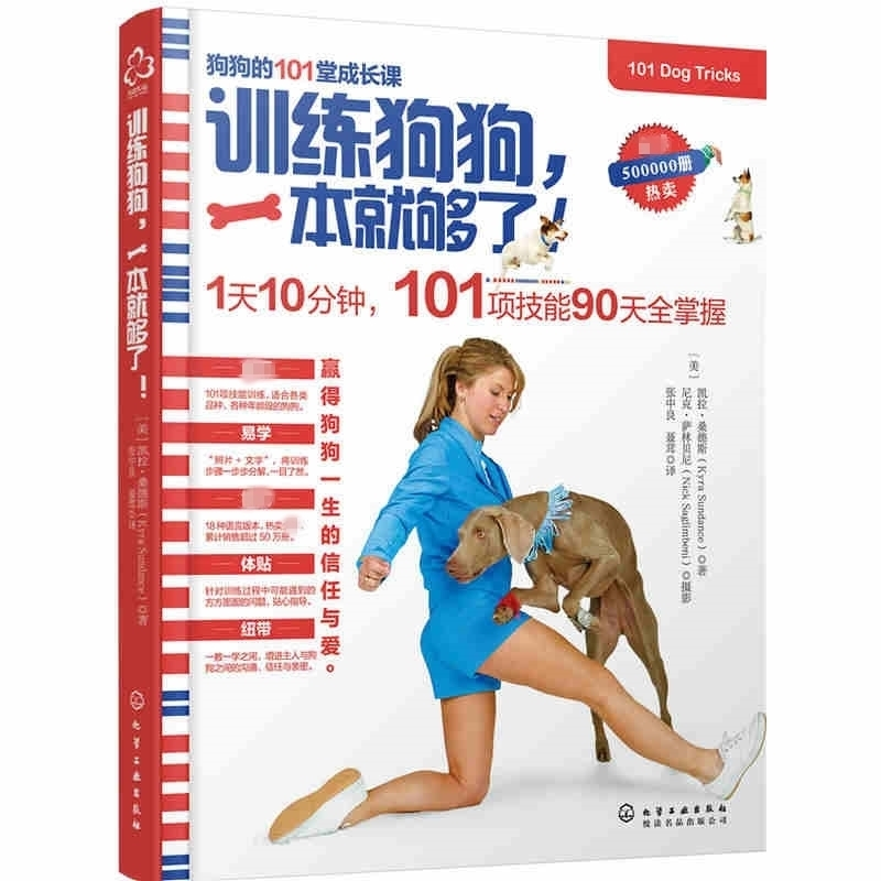 New Hot 1 Pcs 101 Training Dog Tricks One Book Is Enough Labrador Golden Retriever Pet Dog Husky Pet Dog Training Book For Adult
