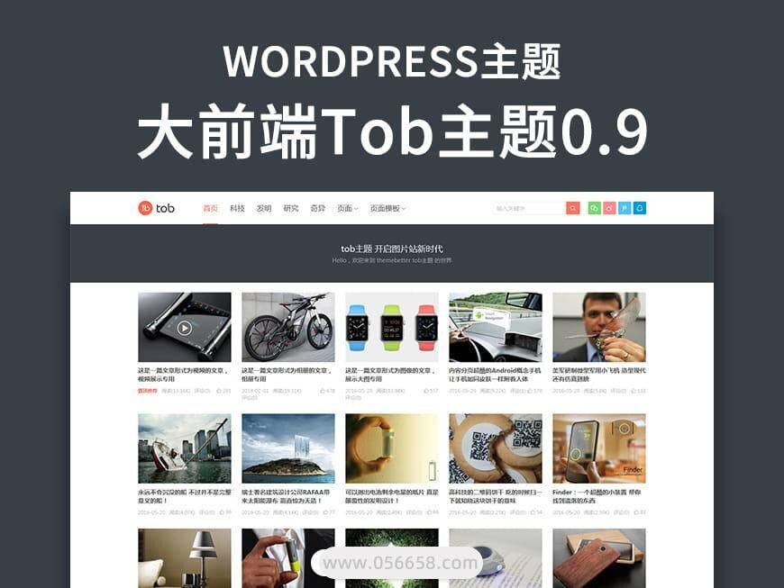 WordPress主题 大前端最新 tob v1.0 破解去授权无限制版本