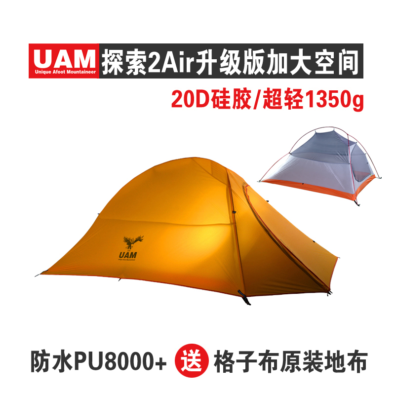 UAM explore 2air upgraded outdoor tent ultralight 20D double layer aluminum rod rainproof camping tent high quality outdoor 2 person camping tent double layer aluminum rod ultralight tent with snow skirt oneroad windsnow 2 plus