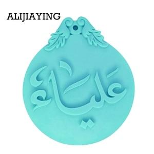 Image 5 - M1454 아랍어 편지 양식 퐁당 실리콘 금형 초콜릿 설탕 공예 케이크 장식 도구 DIY 폴리머 클레이 수지 금형