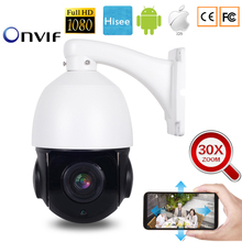 1080P 5MP PTZ IP Camera Outdoor Onvif 30X ZOOM Waterproof Mini Speed Dome Camera 2MP H.264 IR 50M P2P CCTV Security Camera mini ptz dome camera ip 1080p full hd onvif 3x zoom p2p h 264 30m ir night vision waterproof 2mp outdoor dome poe ptz ip camera