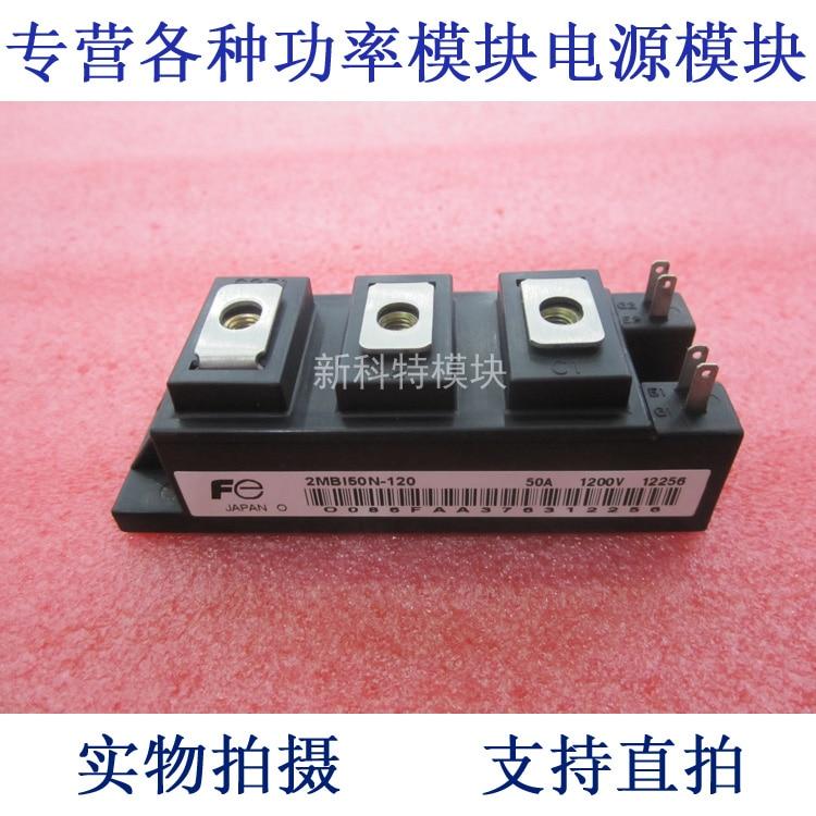 2MBI50N-120 50A1200V 2 unit IGBT module