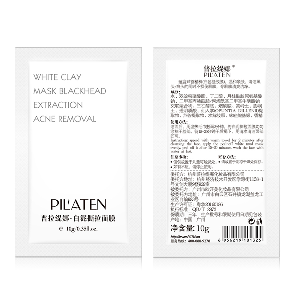 100pcs/lot mascarilla facial negra PILATEN Black Head Face Mask White Clay Facial Mask Blackhead Acne Treatment Mask Skin Care