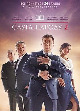 《人民公仆2》2016年乌克兰喜剧电影在线观看
