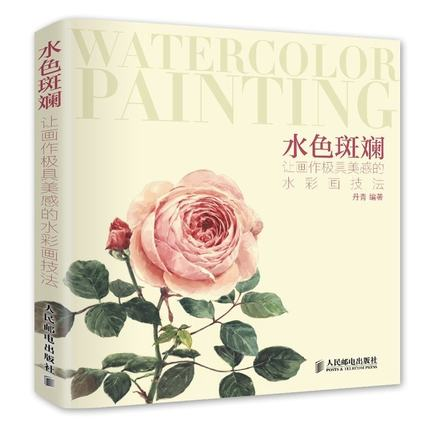 Chinese Watercolor flowers Painting techniques Painting Art Book Watercolor painting book for beginners watercolor painting drawing book watercolor basic course book color pencil character landscape flowers textbook for beginners