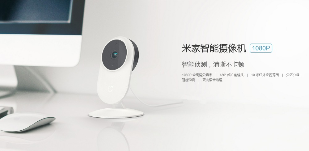 2017 Original Xiaomi Mijia Smart Camera 1080P Home IP Camera Wifi Wireless 130 Wide Angle 10m Night Vision Remote Control